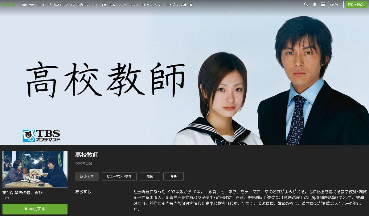 教師 ドラマ 高校